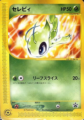Promo50 Celebi Theatrical Pokemon 4Ever Release japan