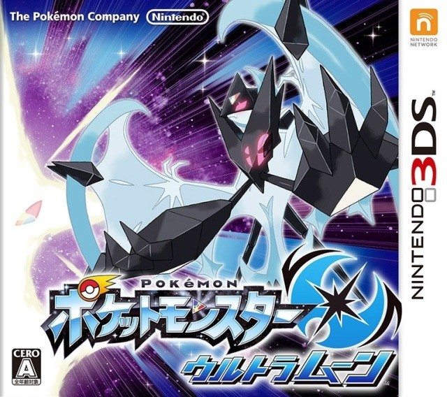 Pokemon Ultra Moon Japanese Front