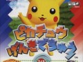 heyyou pikachu front cover jp