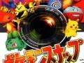 pokemon snap jap front cover