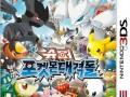 pokemon rumble blast front cover ko