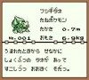 pokemon green screenshot 15