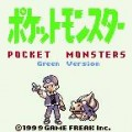 pokemon green screenshot 1 1