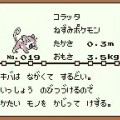 pokemon green screenshot 32