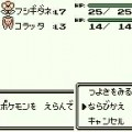 pokemon green screenshot 33